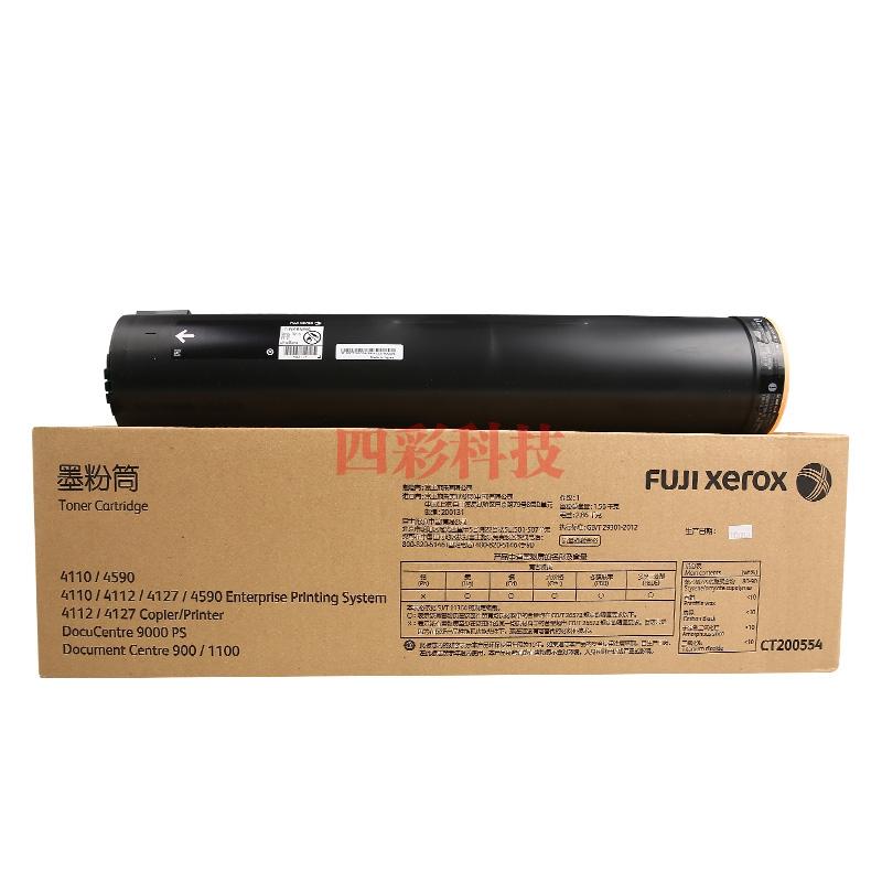 施乐C4110碳粉